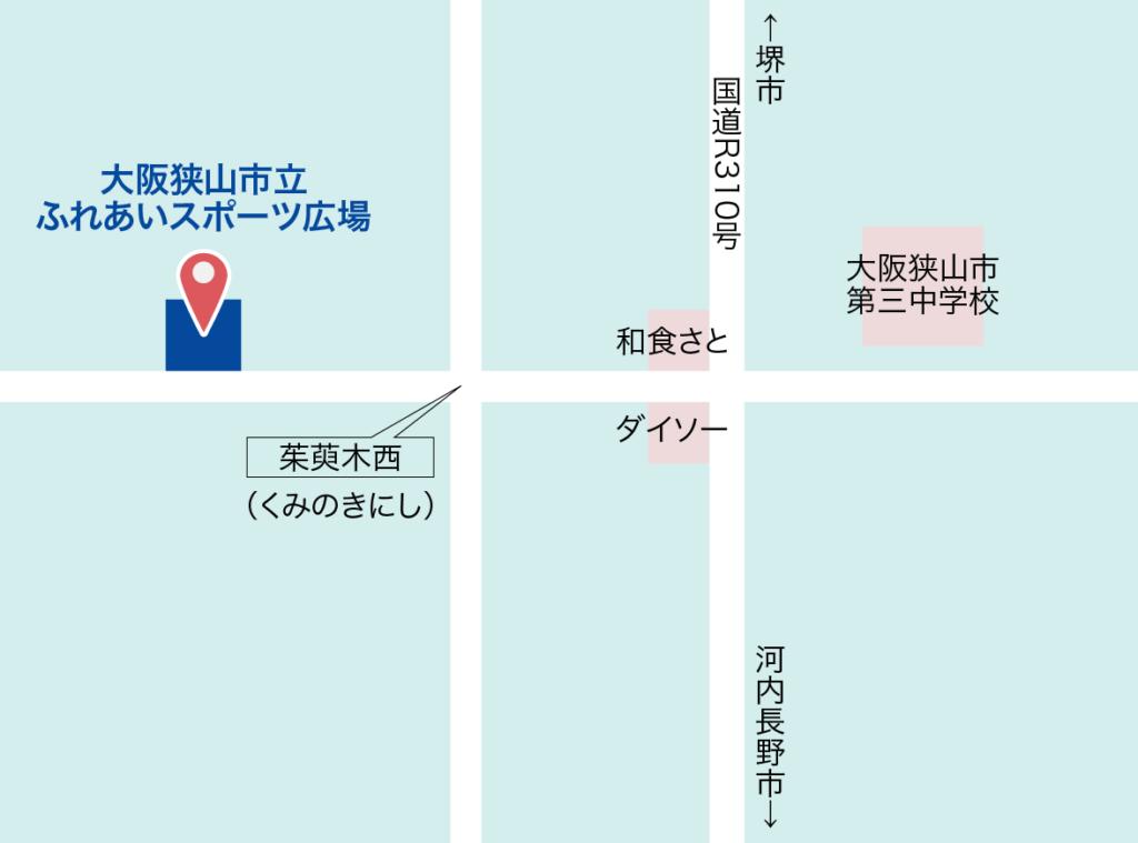 大阪狭山市立ふれあいスポーツ広場 地図